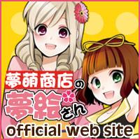 夢萌商店の夢絵さんofficial web site